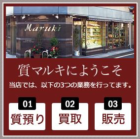 質マルキにようこそ 当店では、質預り、買取、販売の3つの業務を行ってます。